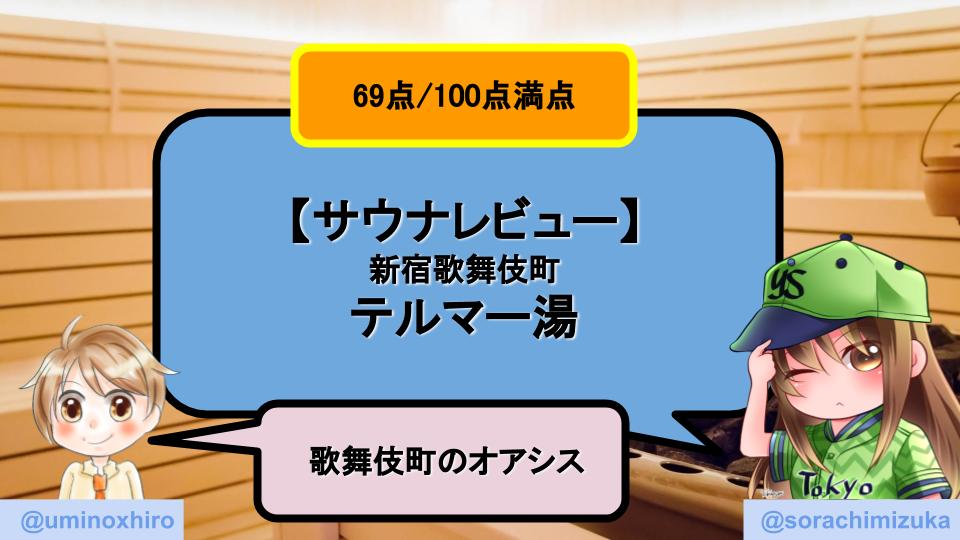 f:id:umihiroya:20200320012632p:plain