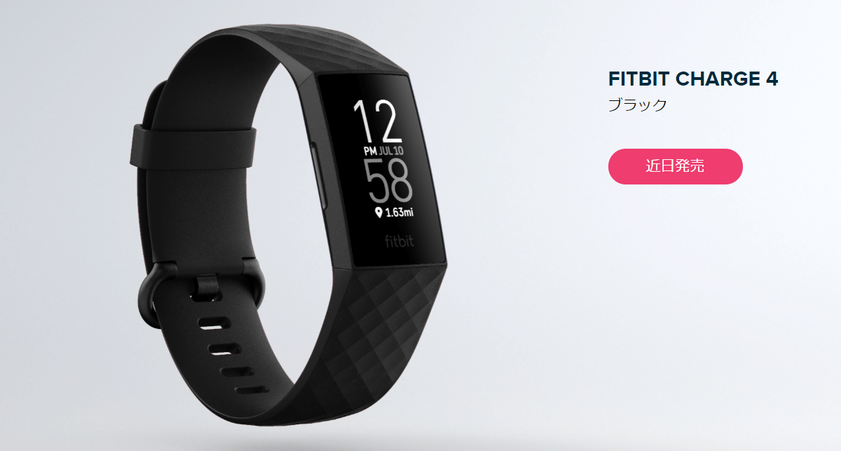 Fitbit Charge 4 ブラック