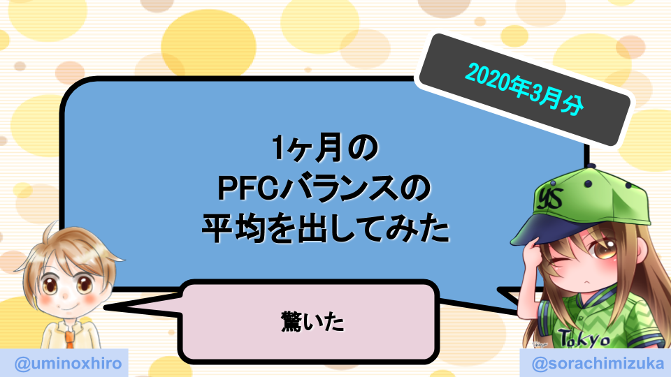f:id:umihiroya:20200406001530p:plain