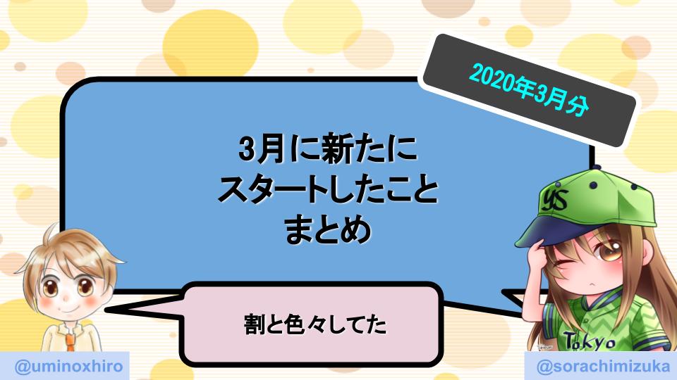 f:id:umihiroya:20200406001821p:plain