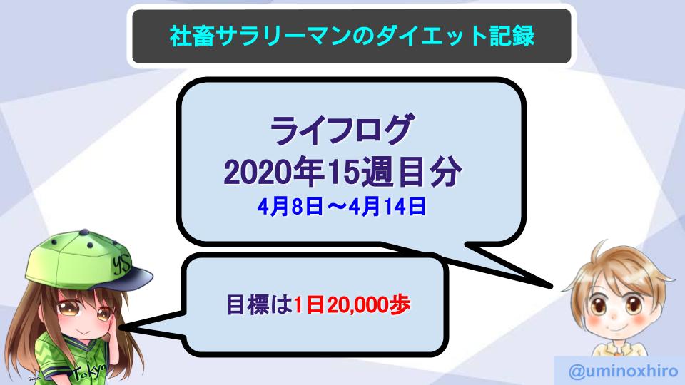 f:id:umihiroya:20200408233142p:plain