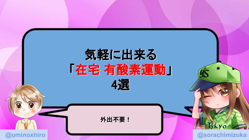f:id:umihiroya:20200417000106p:plain