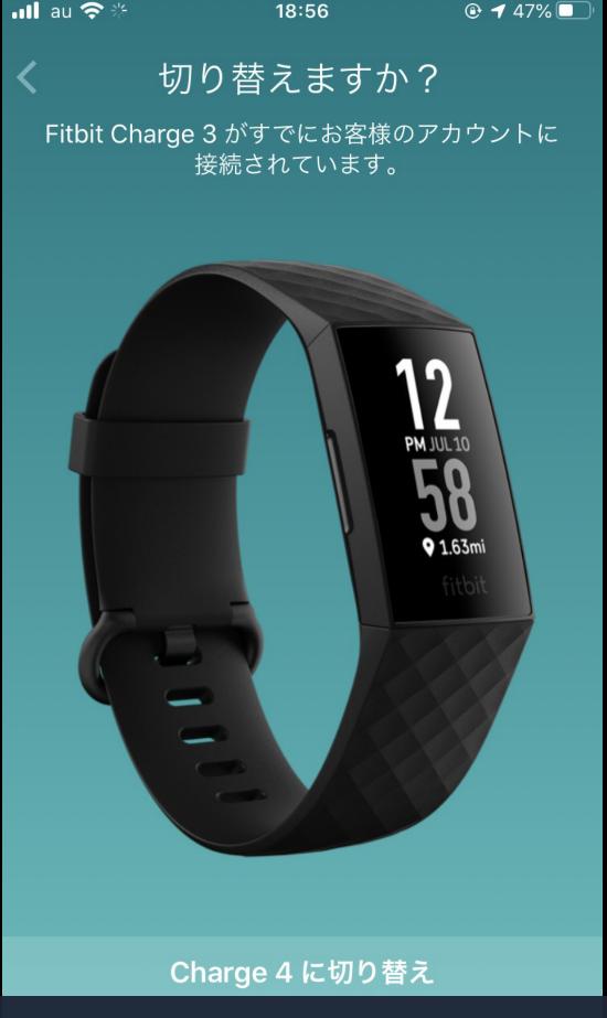 Fitbit Charge3からの切り替えは簡単だった