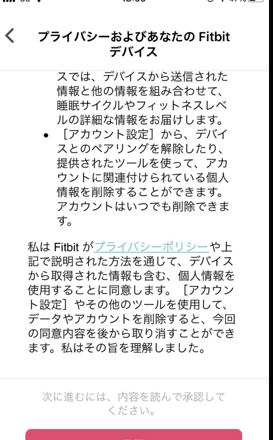 Fitbit Charge4 規約画面