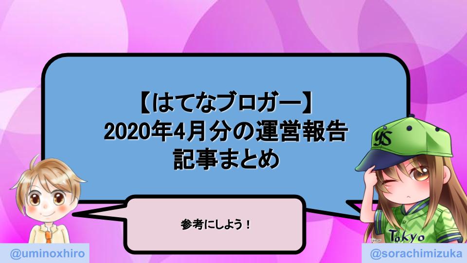 f:id:umihiroya:20200419233000p:plain