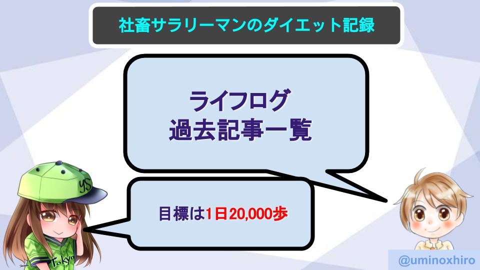 f:id:umihiroya:20200423013435p:plain