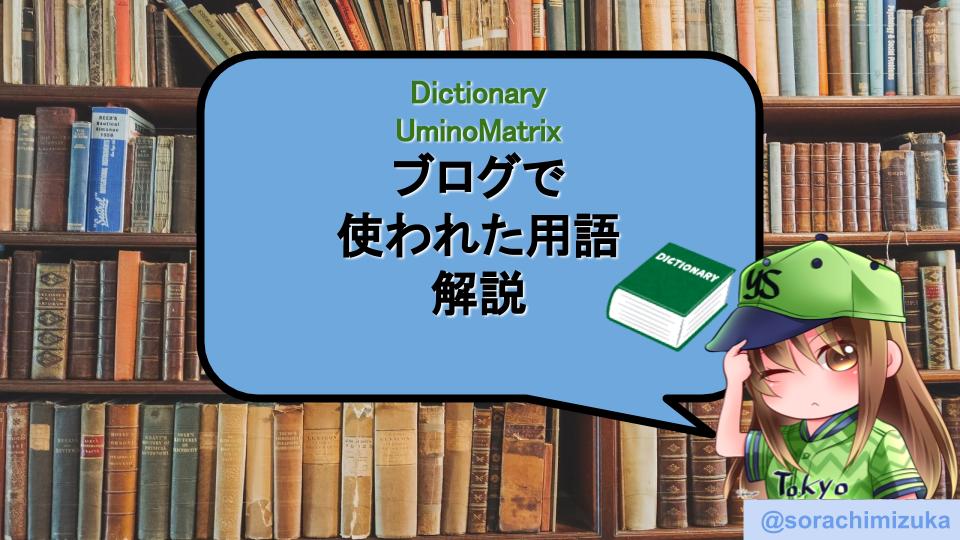 f:id:umihiroya:20200426222001p:plain
