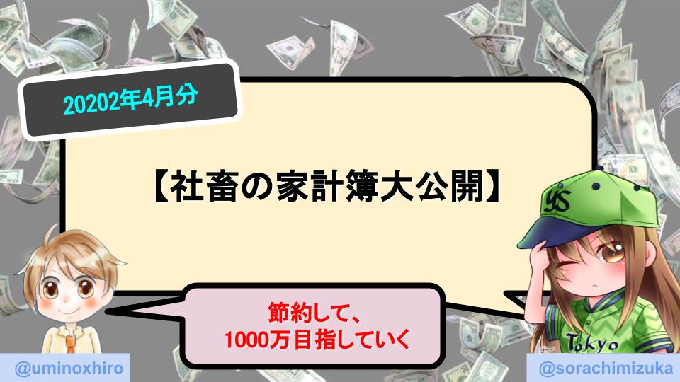 f:id:umihiroya:20200503220651p:plain