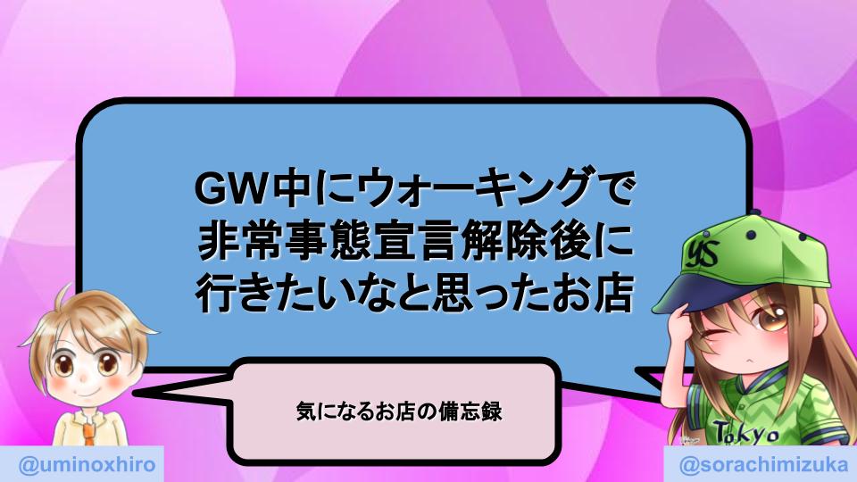 f:id:umihiroya:20200508234546p:plain