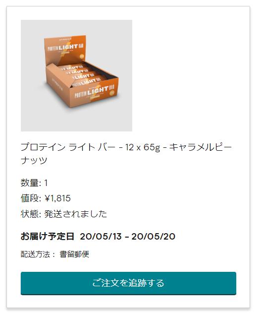 プロテイン ライト バー - 12 x 65g - キャラメルピーナッツ