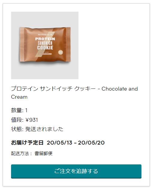 プロテイン サンドイッチ クッキー - Chocolate and Cream