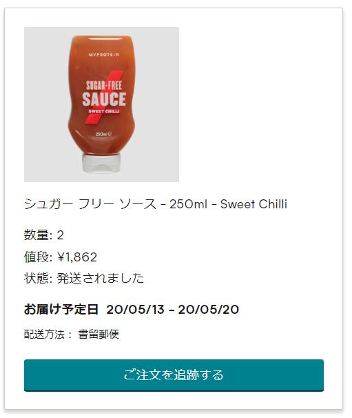 シュガー フリー ソース - 250ml - Sweet Chilli