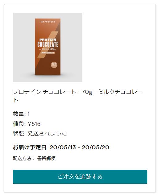 プロテイン チョコレート - 70g - ミルクチョコレート