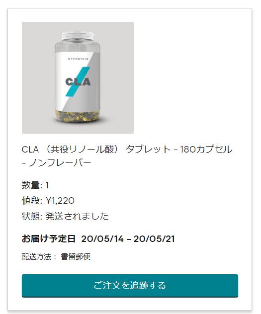 CLA (共役リノール酸) タブレット - 180カプセル - ノンフレーバー