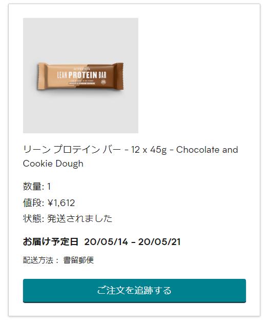リーン プロテイン バー - 12 x 45g - Chocolate and Cookie Dough