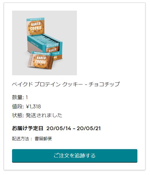 ベイクド プロテイン クッキー - チョコチップ 数量: 1 値段: ¥1,318