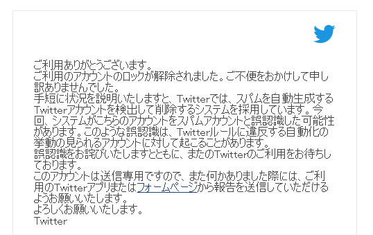 Twitter社からきたメール