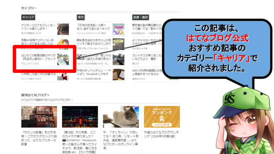 hatenablog.com@おすすめの記事
