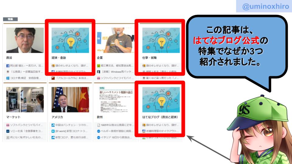 f:id:umihiroya:20200520193127p:plain