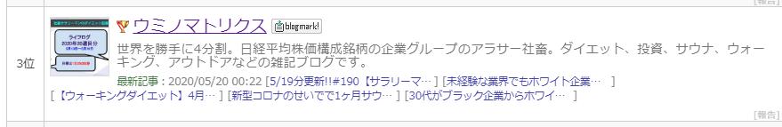 人気ブログランキングレコーディングダイエット3位