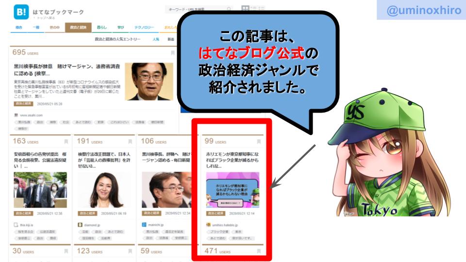 f:id:umihiroya:20200521184511p:plain