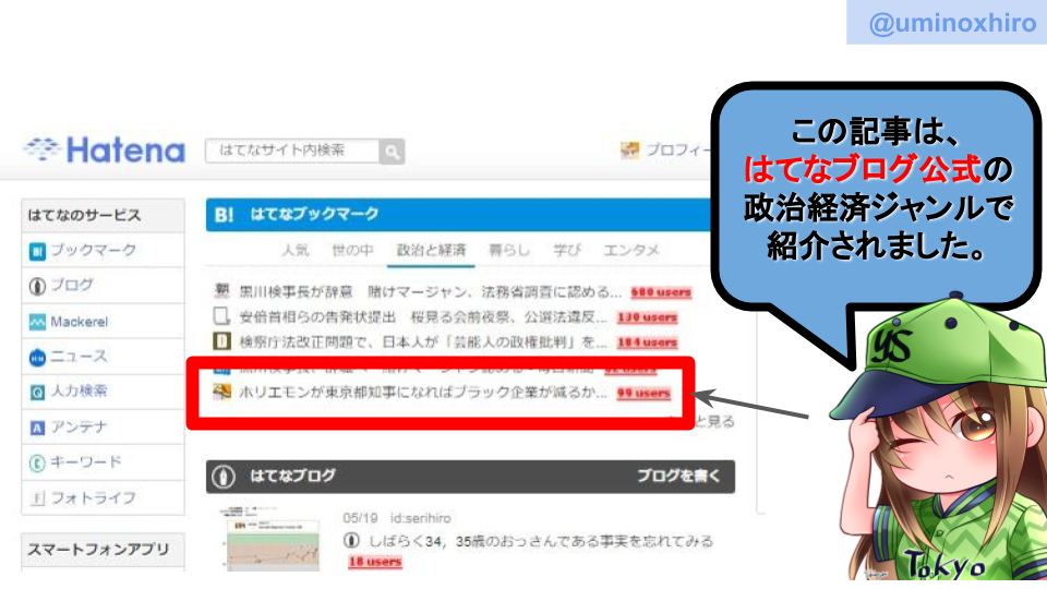 f:id:umihiroya:20200521184815p:plain
