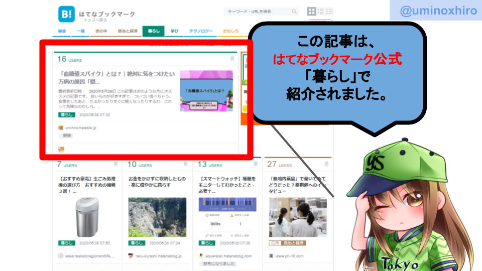 f:id:umihiroya:20200531002624p:plain