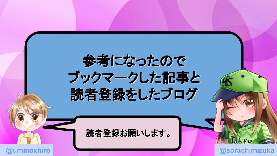 f:id:umihiroya:20200601023115p:plain