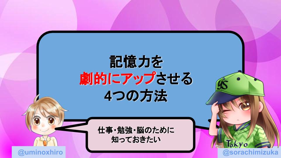 f:id:umihiroya:20200603025902p:plain