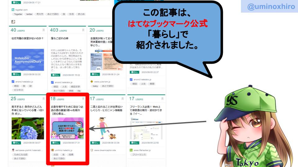f:id:umihiroya:20200606102608p:plain
