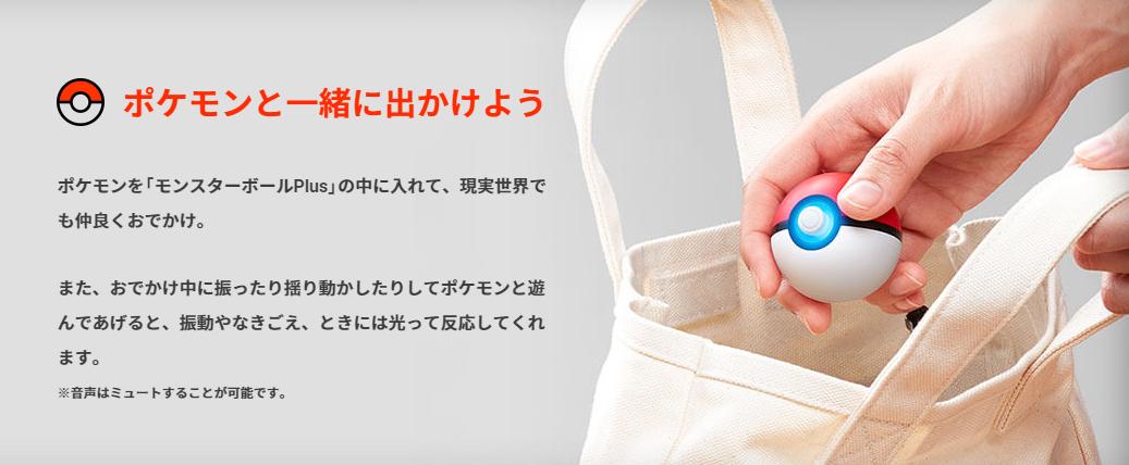 https://www.nintendo.co.jp/monsterballplus/