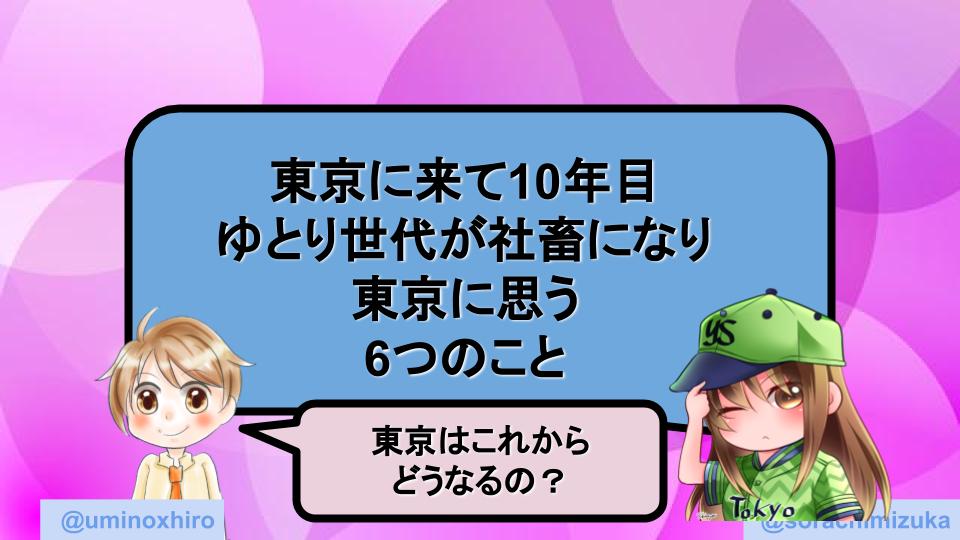 f:id:umihiroya:20200616012154p:plain