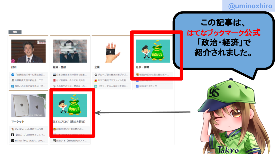 f:id:umihiroya:20200621104623p:plain