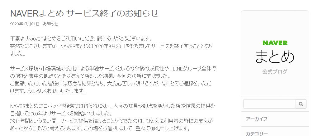 NAVERまとめ サービス終了のお知らせ