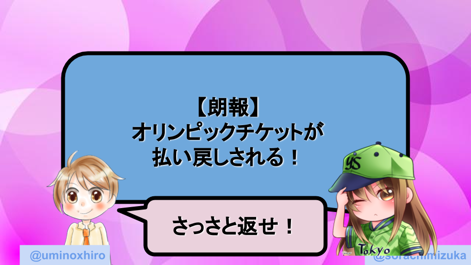 f:id:umihiroya:20200710151342p:plain