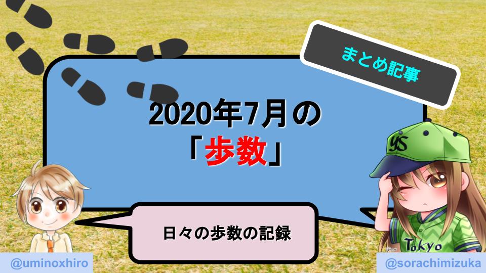 f:id:umihiroya:20200807225700p:plain