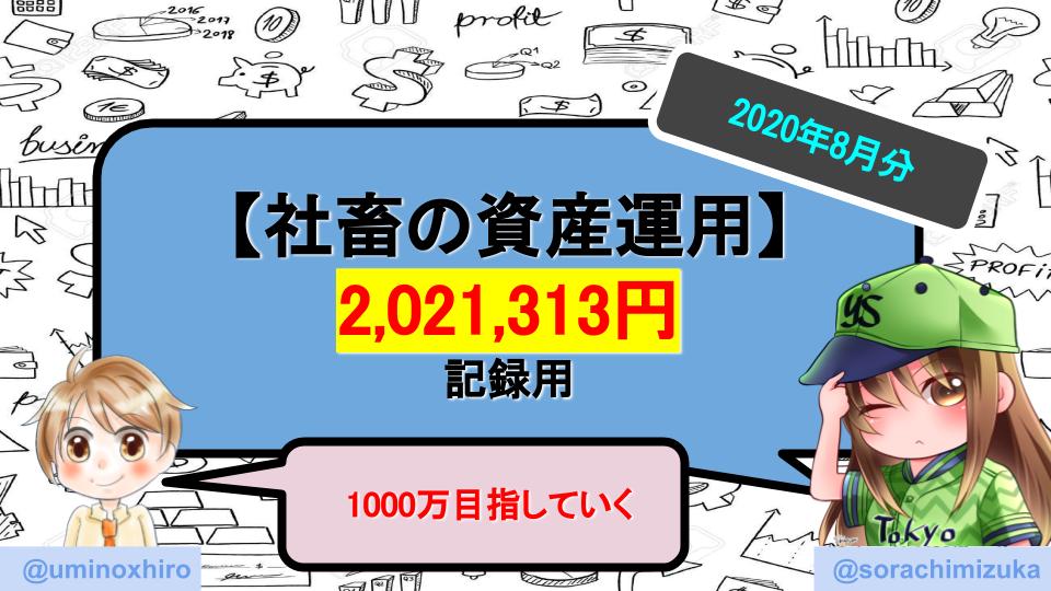 f:id:umihiroya:20200831000625p:plain