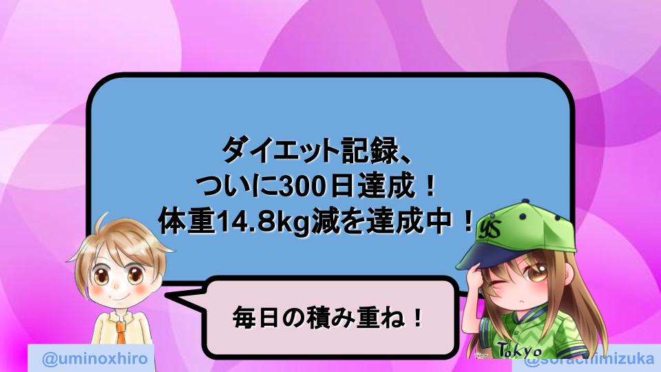 f:id:umihiroya:20200907234223p:plain