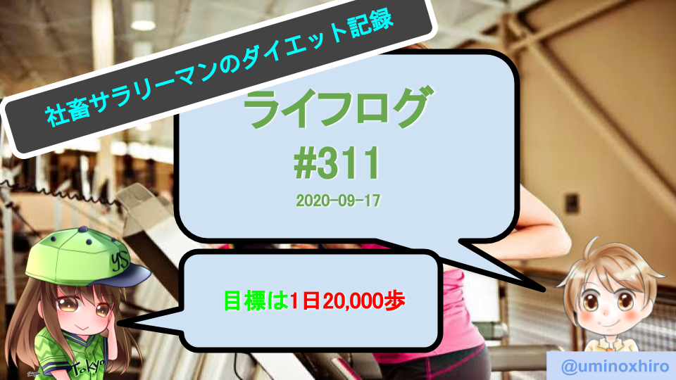 f:id:umihiroya:20200918005727p:plain