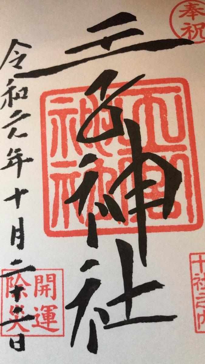 記帳してもらった御朱印「王子神社」