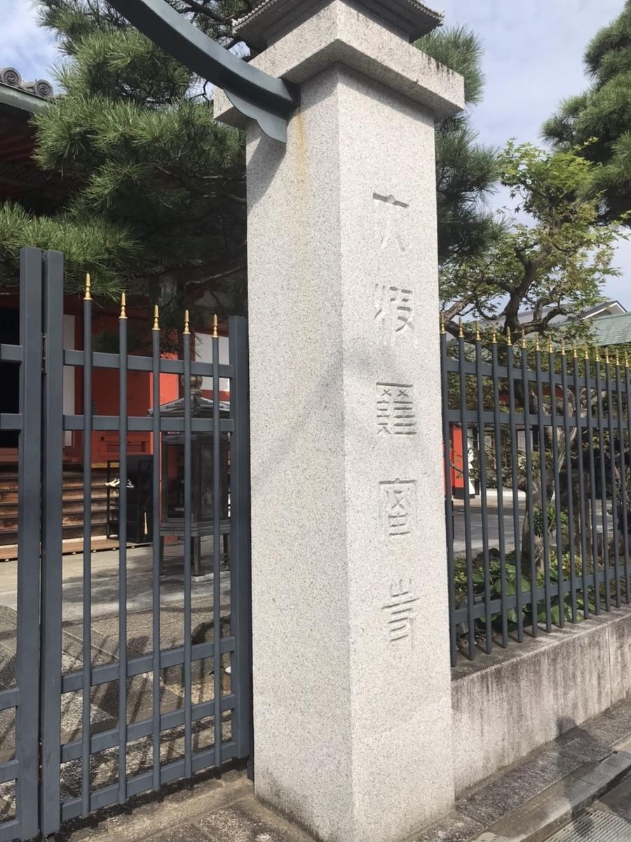 六波羅蜜寺の入り口