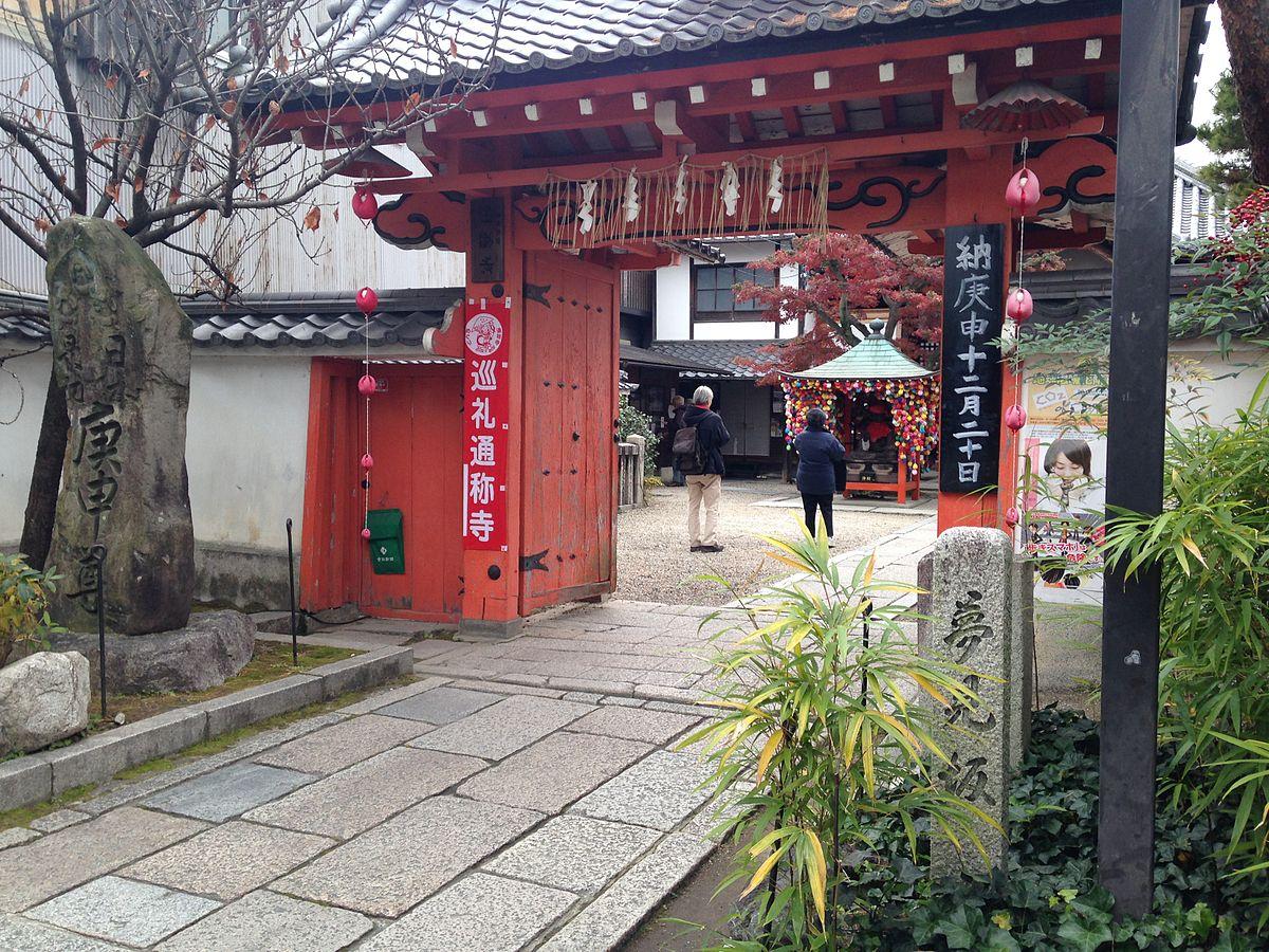 八坂庚申堂(金剛寺庚申堂)
