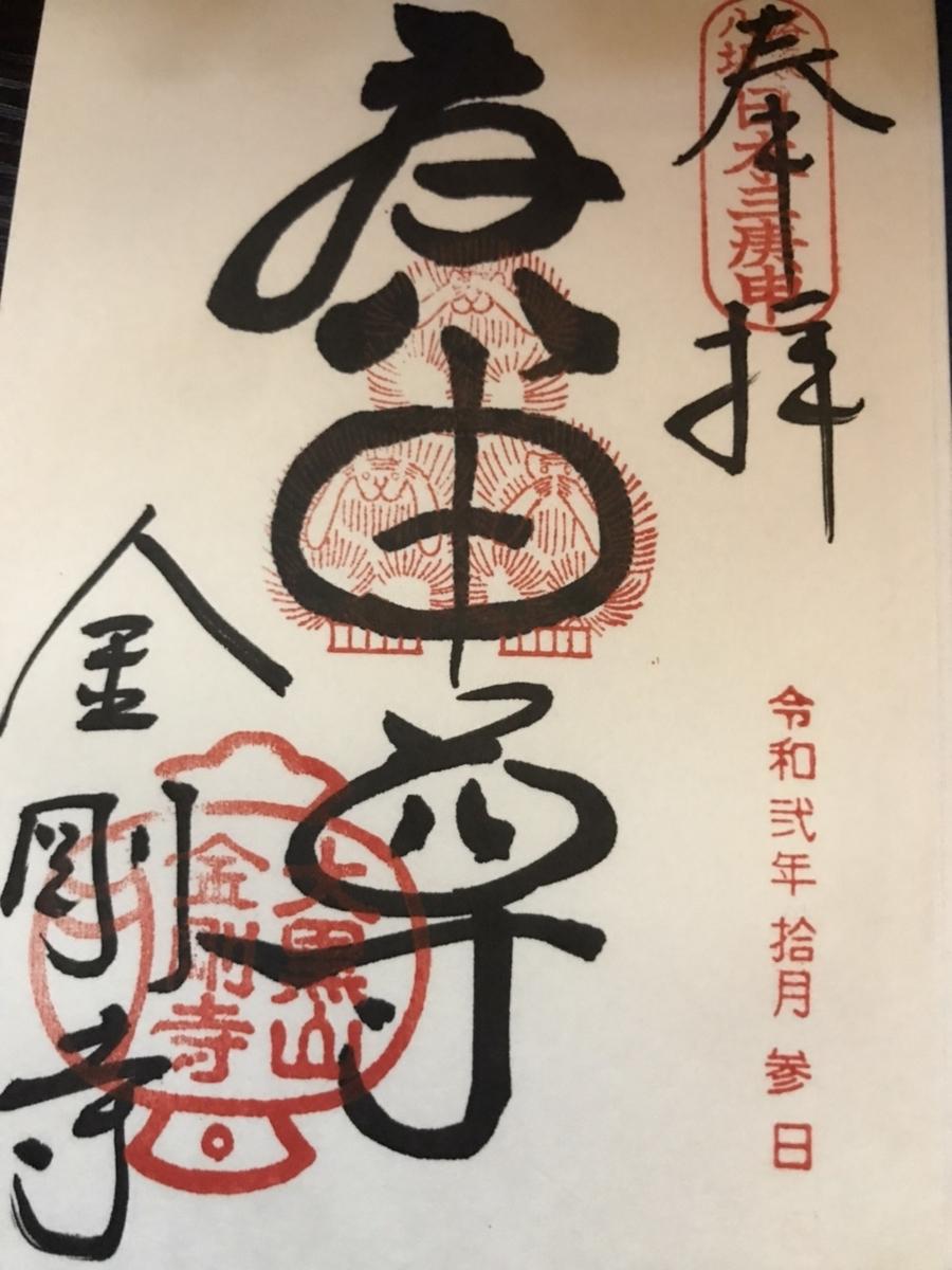 八坂庚申堂(金剛寺庚申堂)の御朱印