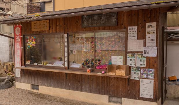 八坂庚申堂の寺務所