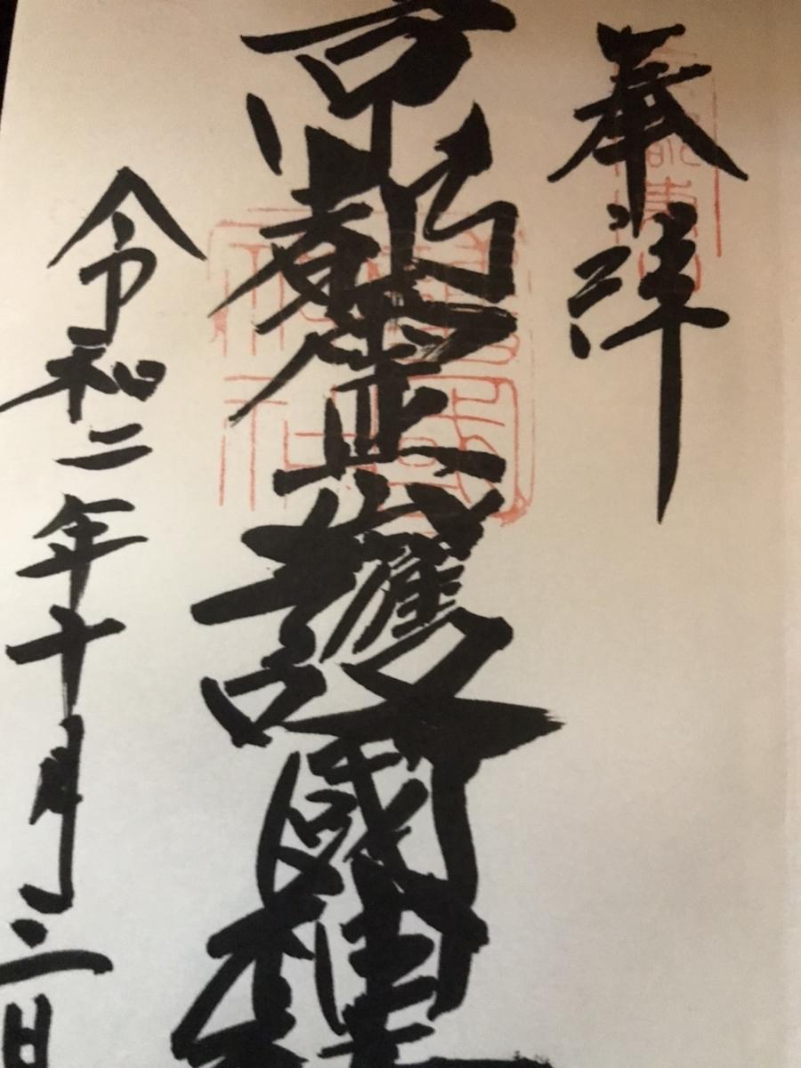 京都霊山護国神社の御朱印