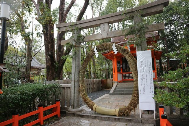 八坂神社 疫神社