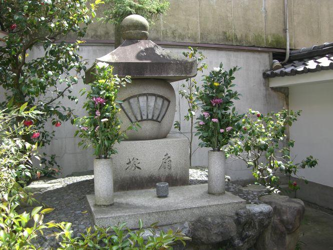 誓願寺 扇塚