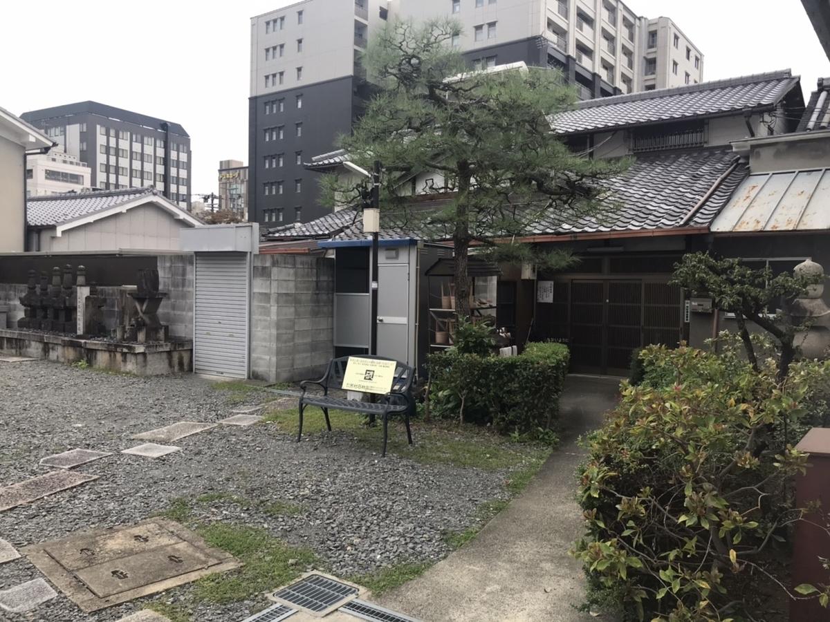 誠心院の寺務所
