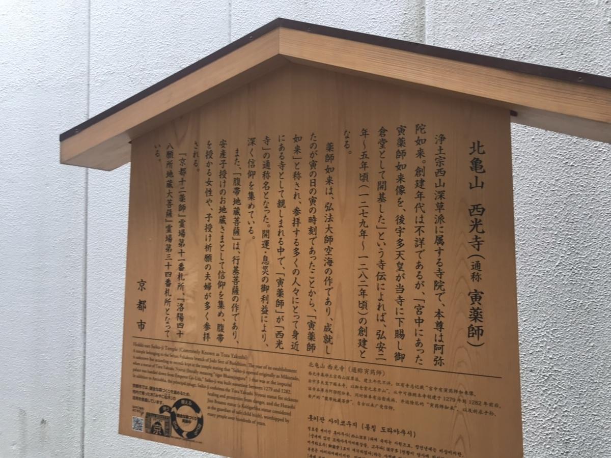 西光寺(寅薬師)の歴史など【あれこれ】