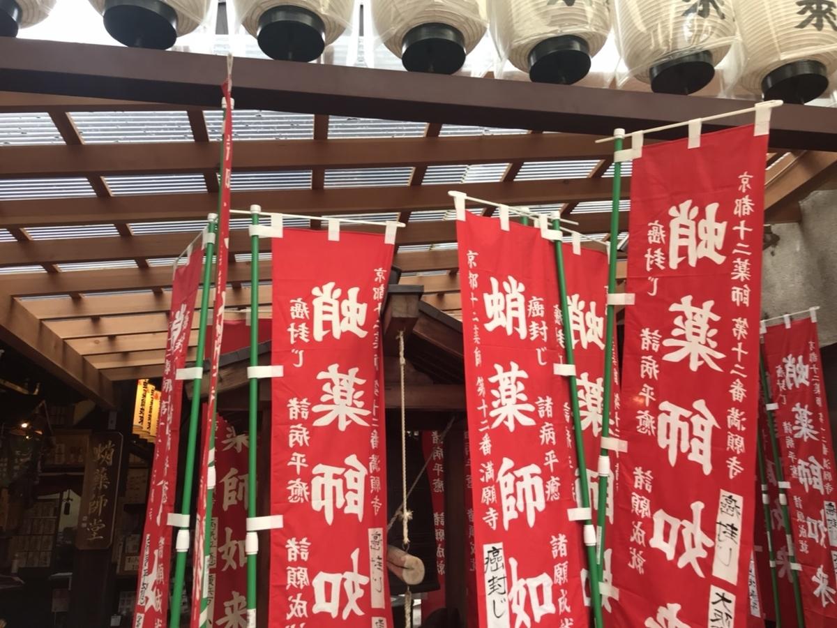 【御朱印】蛸薬師堂(永福寺)